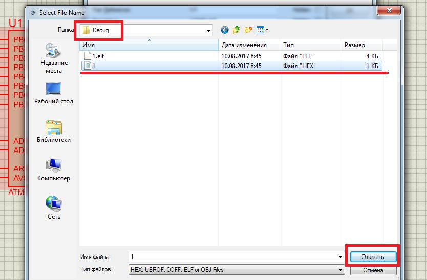 Proteus добавление файла прошивки микроконтроллера