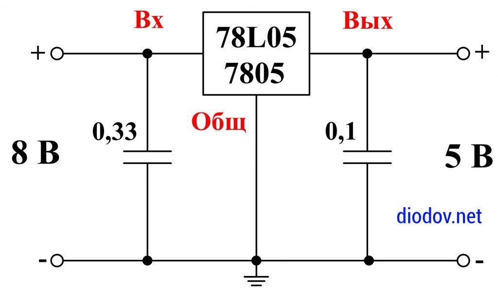 LM7805 | 78L05 схема включения