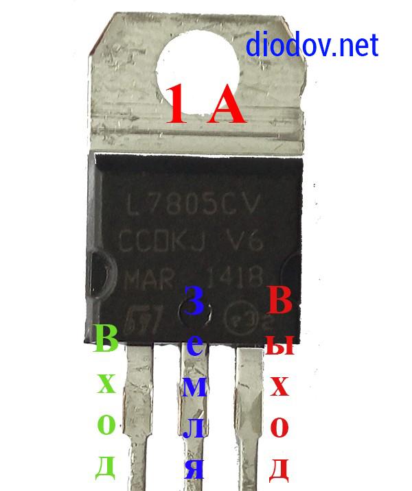 LM7805 обозначение выводов