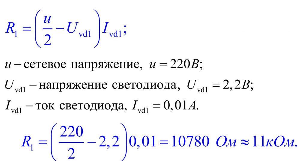 Формула расчета сопротивления резистора для светодиода