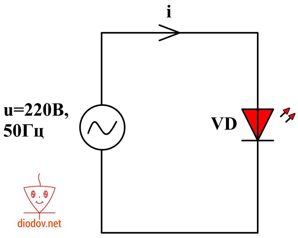 Упрощенная схема подключения светодиода к 220 В