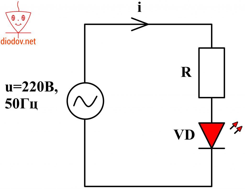 Схема подключения светодиода к 220 В через резистор