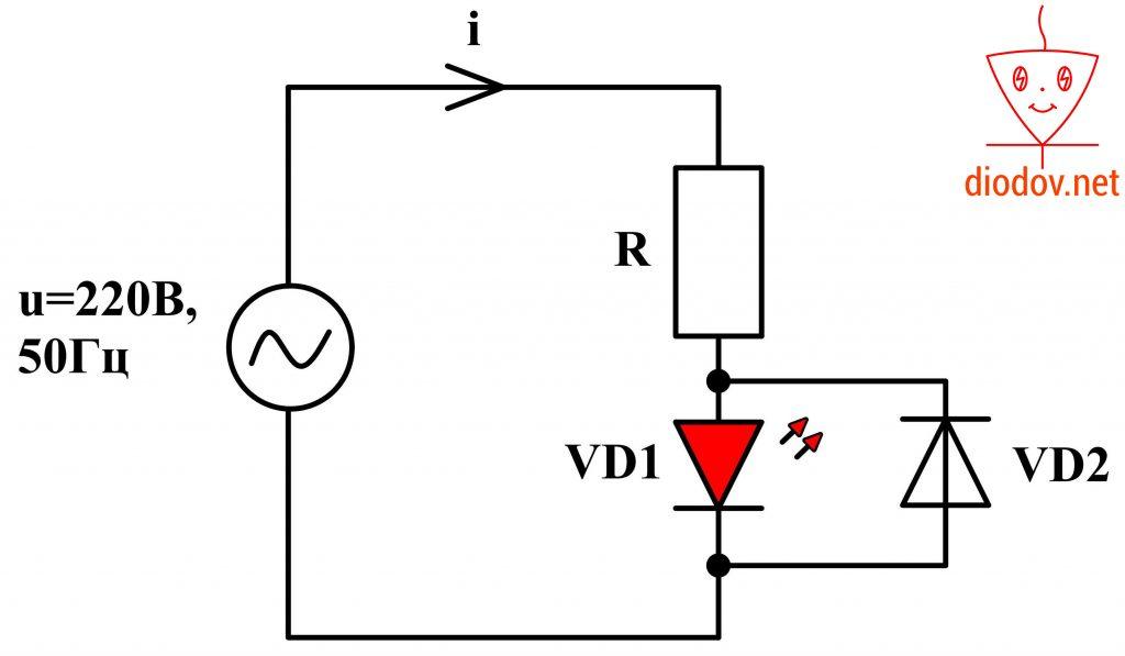 Схема защиты светодиода от пробоя
