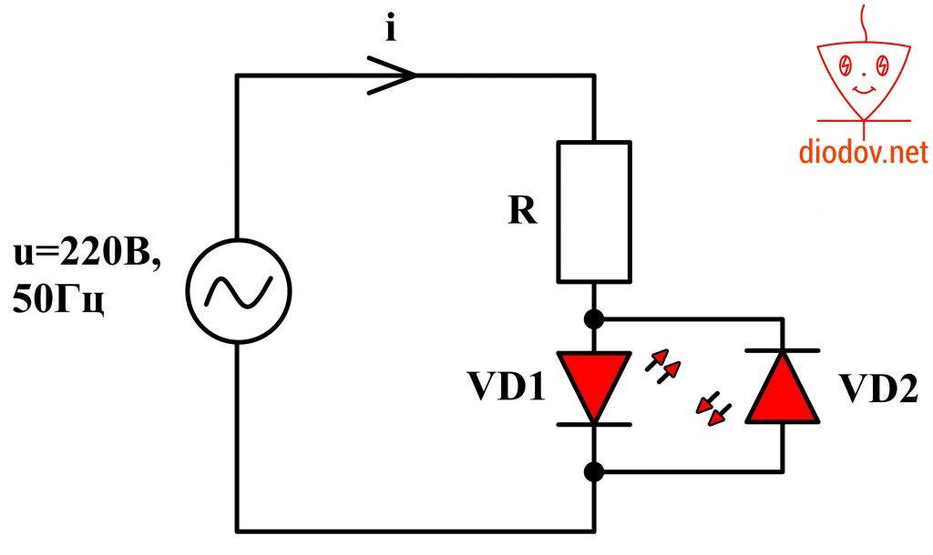 Схема включения двух светодиодов в противофазе