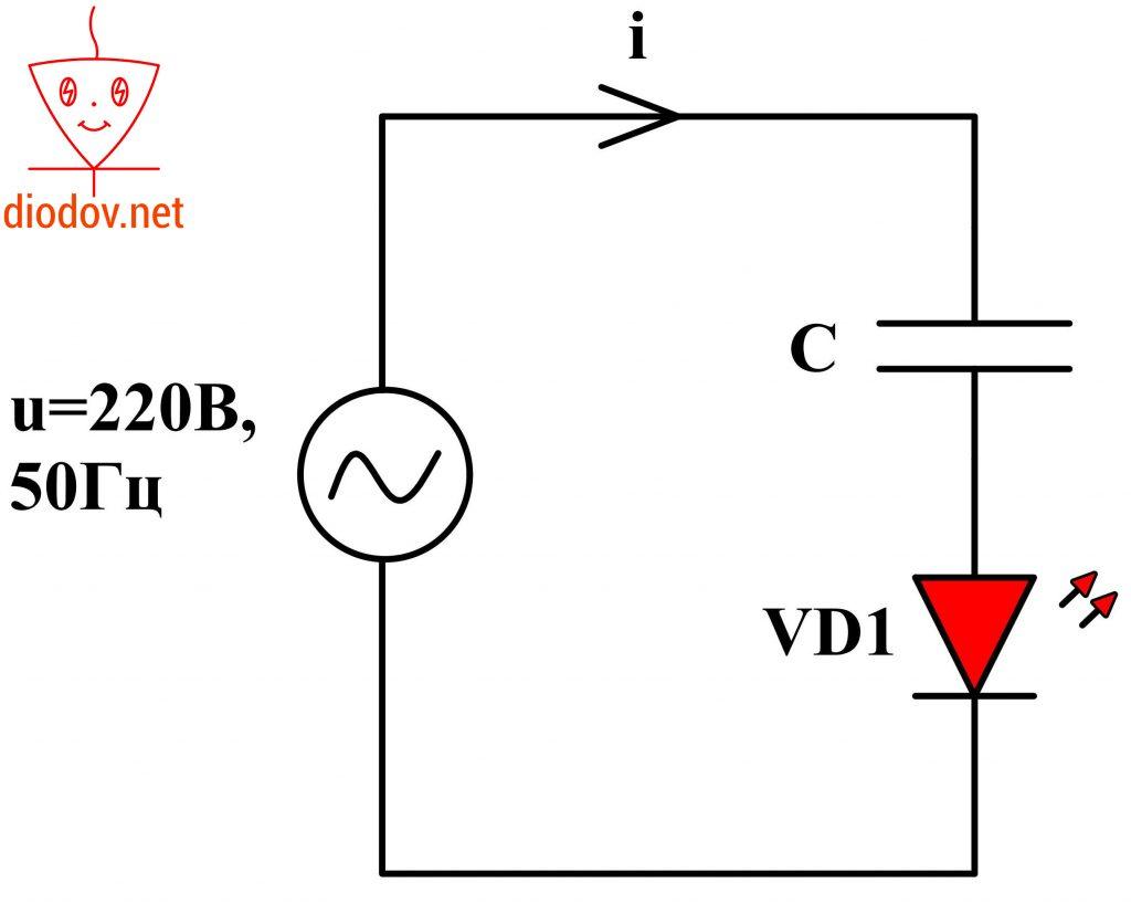 Как подключить светодиод к 220 В с помощью конденсатора