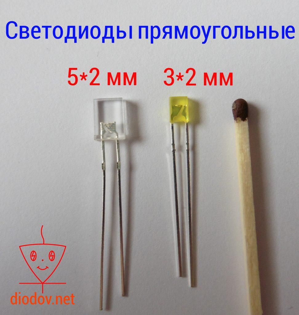 Светодиоды прямоугольной формы