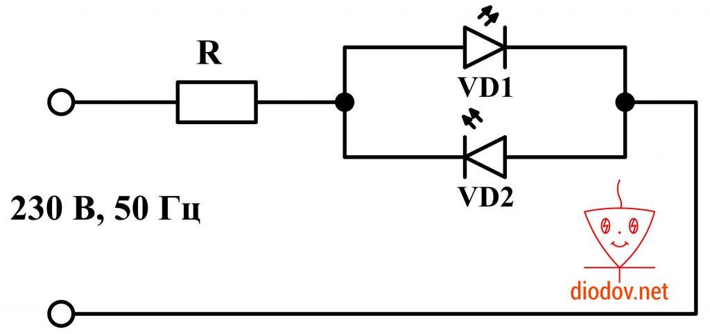 Схема подключения двухцветного светоддиода к сети 220 В
