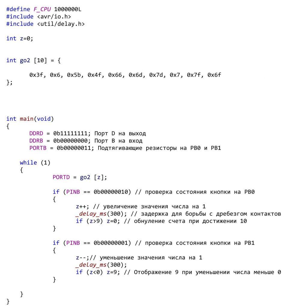 Массивы | Программирование микроконтроллеров AVR
