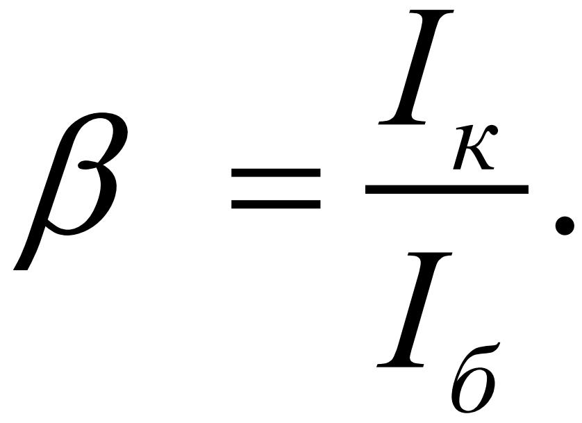 Формула коэффициента усиления по току биполярного транзистора