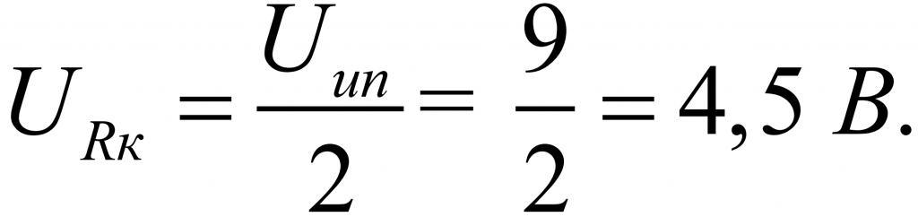 Формула падения напряжения на сопротивлении резистора в цепи коллектора