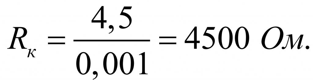 Формула определения сопротивления резистора в цепи коллектора транзистора
