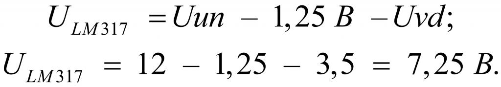 Расчет падения напряжения на LM317