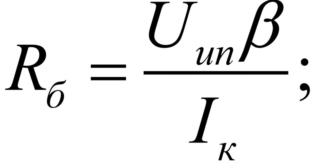 Формула определение базового резистора биполярного транзистора