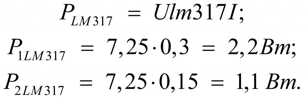 Расчет мощности рассеивания LM317