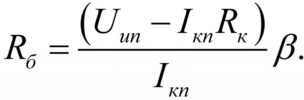 Расчет сопротивления резистора базы транзисторного усилителя