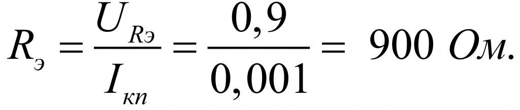 Сопротивление резистора в цепи эмиттера транзистора