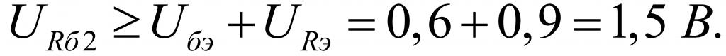 Напряжение на делителе транзисторного усилителя звука