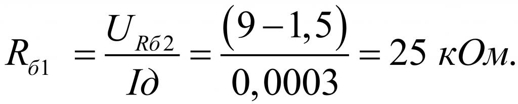 Сопротивление делителя напряжения усилителя звука на транзисторах
