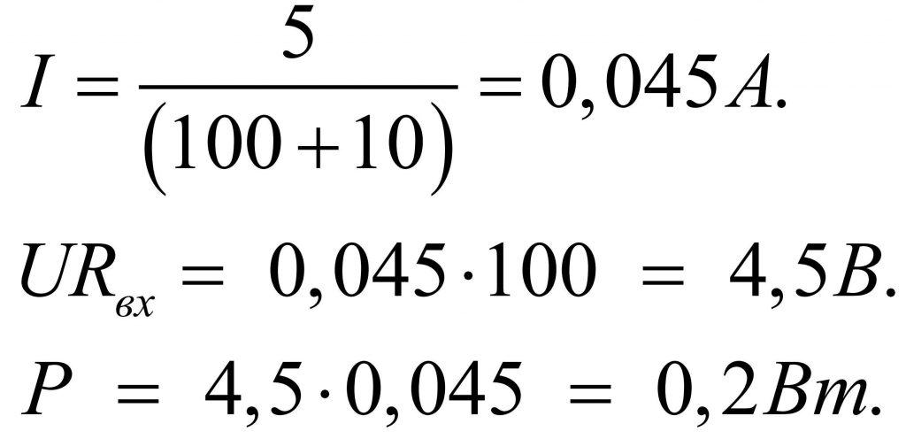 Расчет мощности при Rвх >> Rвых