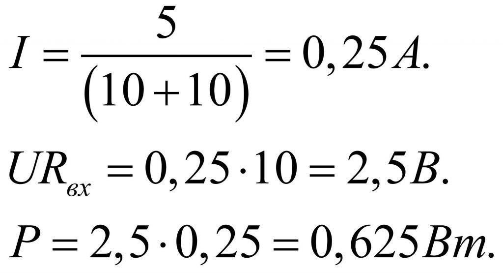 Расчет мощности при условии Rвх = Rвых