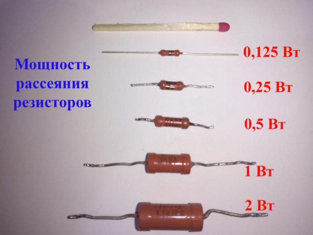 Мощность рассеивания резистора