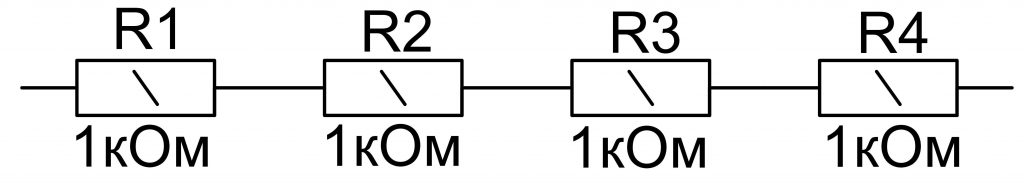 Последовательное соединение резисторов схема
