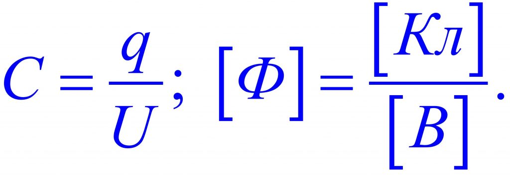 Формула емкости конденсатора | Емкость, напряжение, заряд,
