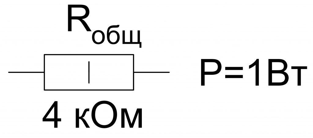 Последовательное соединение резисторов мощность рассеивания
