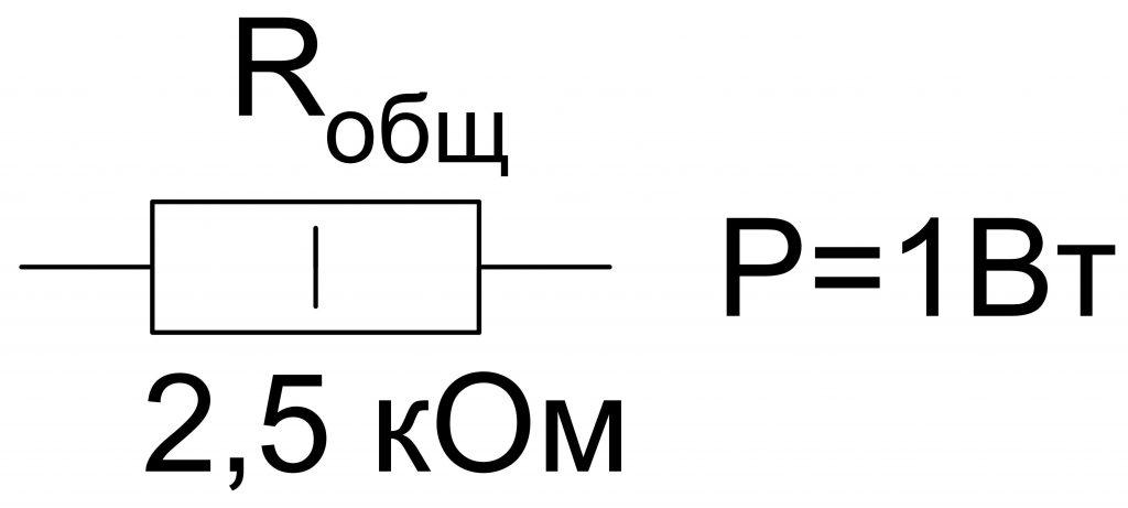 Параллельное соединение резисторов мощность рассеивания