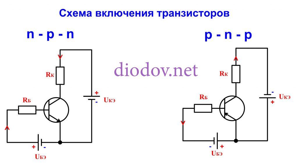 Схема включения транзисторов