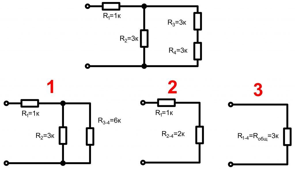 Смешанное соединение резисторов схема