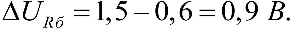 Расчет падения напряжения на сопротивлении резистора базы транзистора