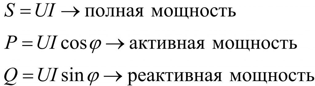 Формула полная мощность, активная мощность, реактивная мощность