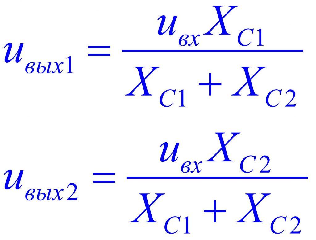 Формула делитель напряжения на конденсаторах