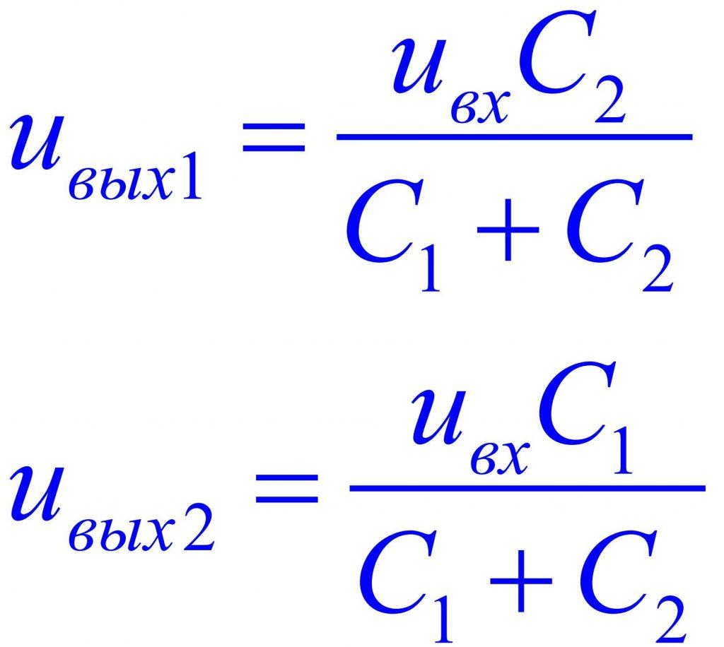 Формула емкостной делитель напряжения