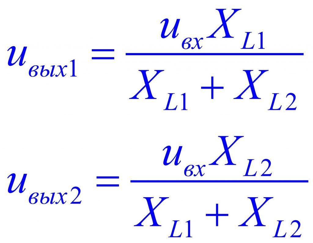 Формула делителя напряжения на катушках индуктивности