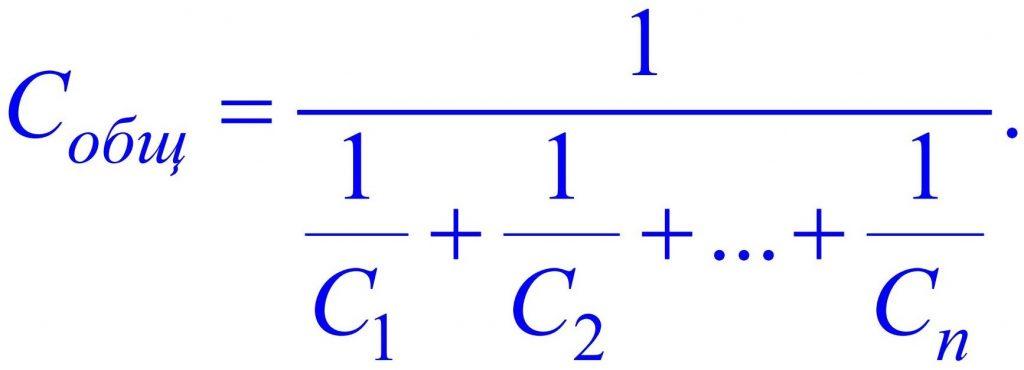 Формула емкости последовательно соединенных конденсаторов