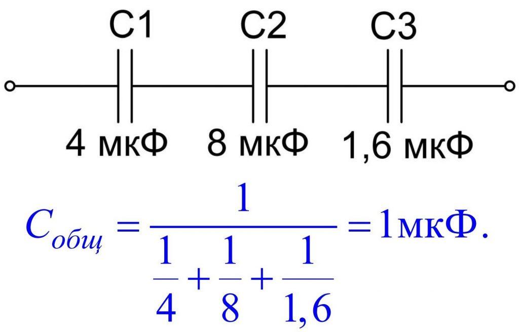 Схема последовательного соединения конденсаторов