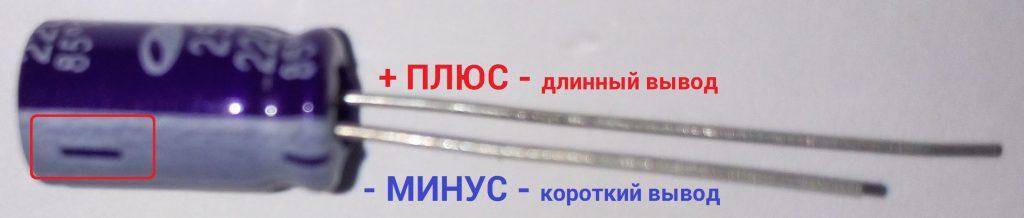 Обозначение выводов электролитического конденсатора