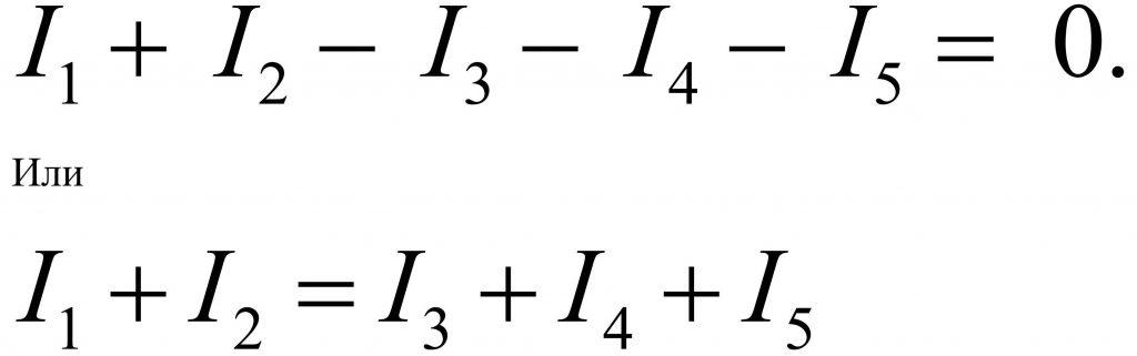 Первый закон Кирхгофа формула