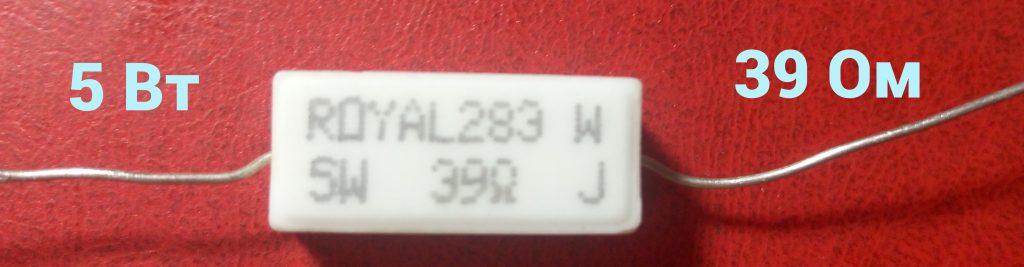 Резистор 5 Вт 39 Ом