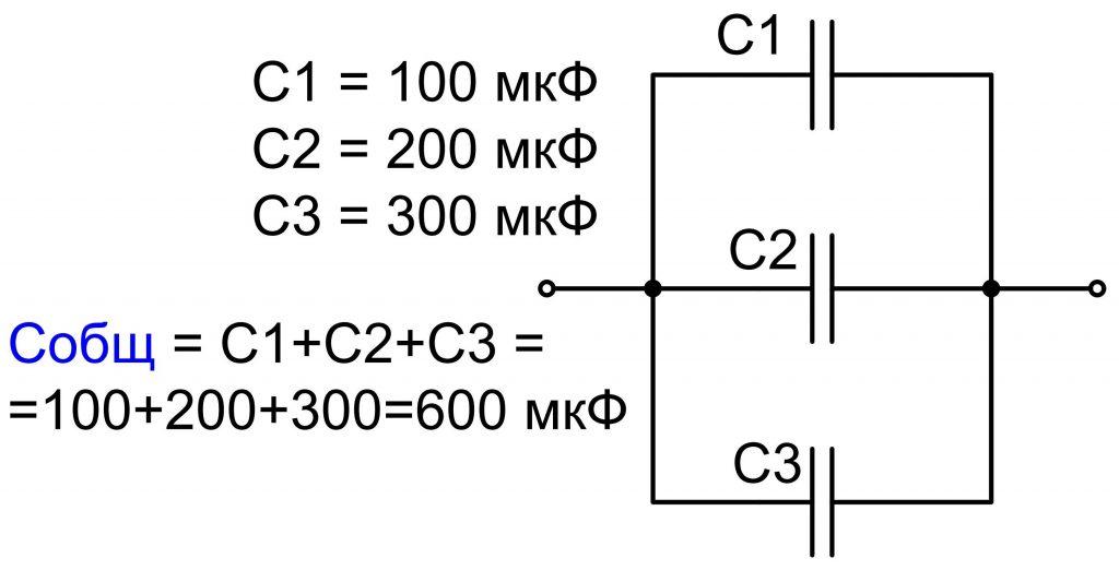 Схема параллельного соединения конденсаторов