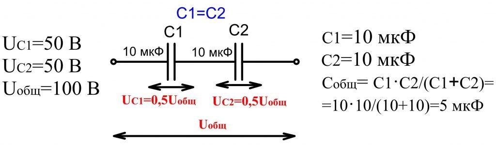 Схема последовательного соединения двух конденсаторов