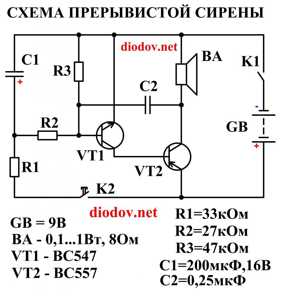 Схема сирены на двух транзисторах