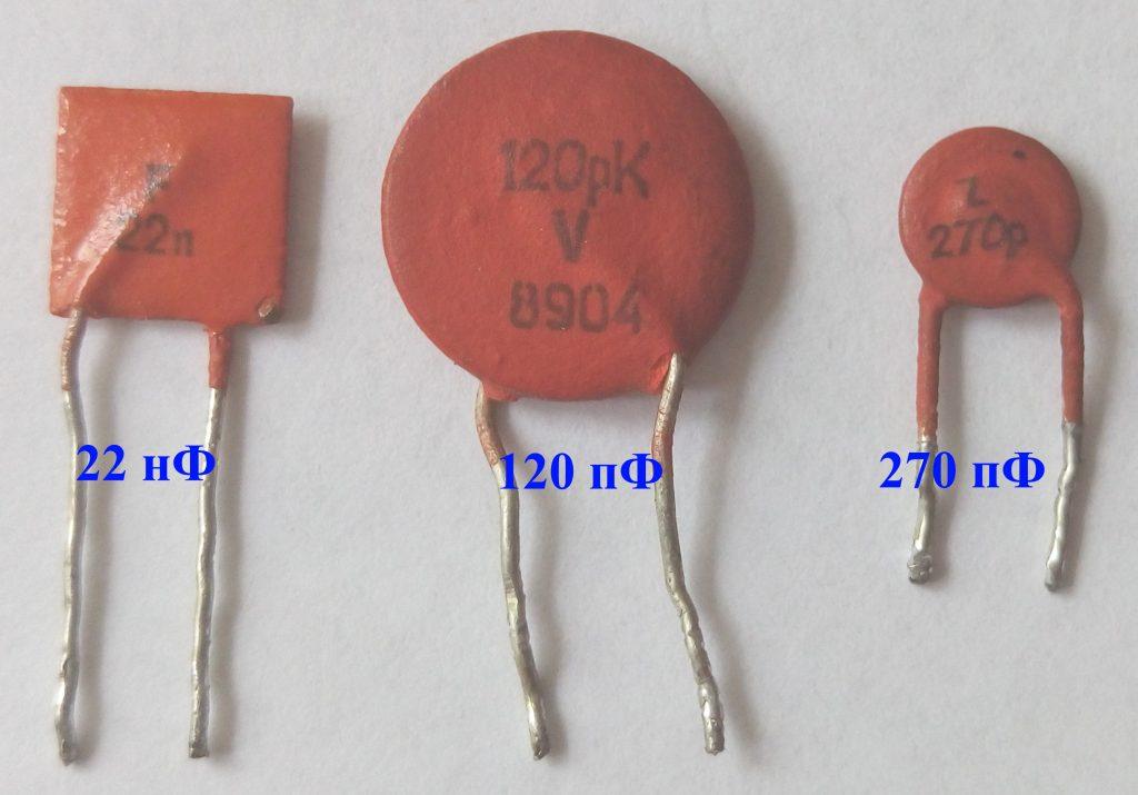 Маркировка советских конденсаторов