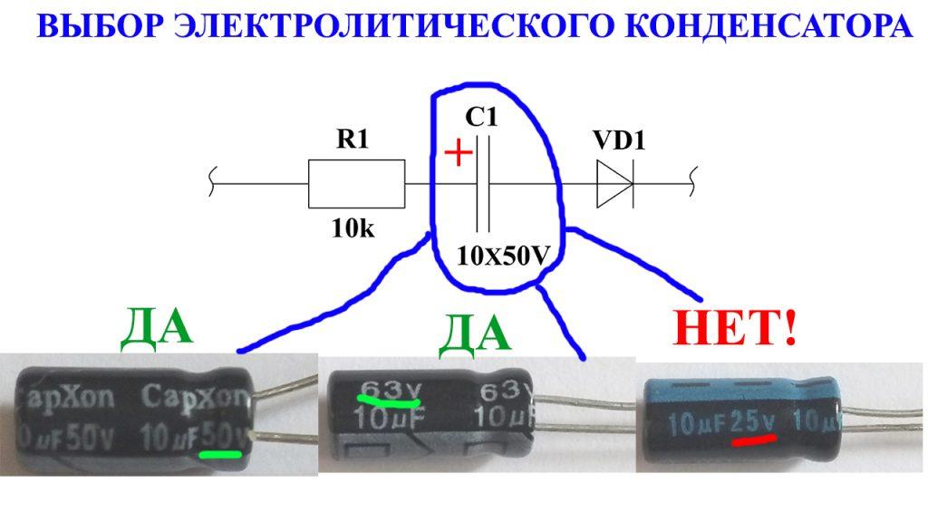 Напряжение электролитического конденсатора