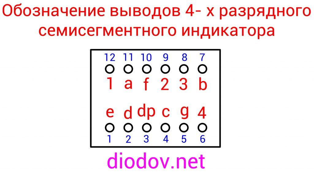 4 разрядный семисегментный индикатор обозначение выводов распиновка