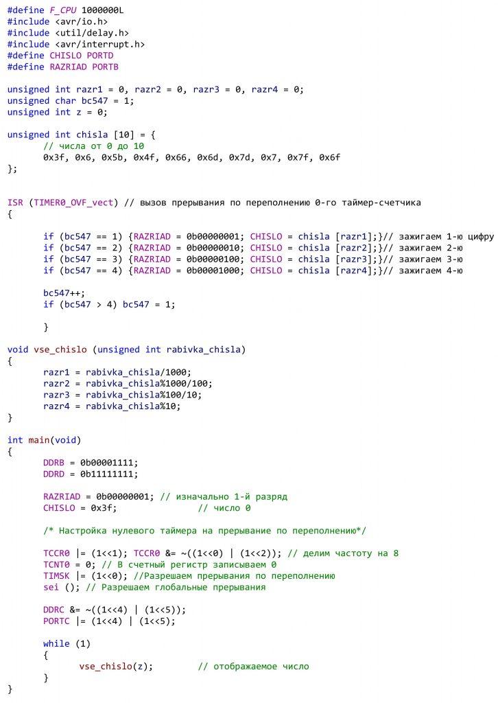 Программа код динамической индикации для микроконтроллеров AVR ATmega8