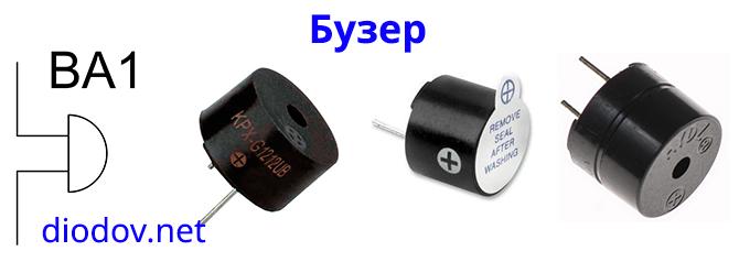 Бузер обозначение на чертежах электрических схем