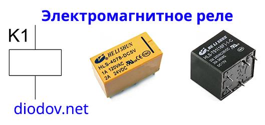 Электромагнитное реле обозначение на чертежах электрических схем